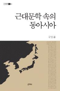 근대문학 속의 동아시아(크리티카 3)