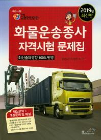 화물운송종사 자격시험 문제집(2019)