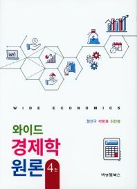 와이드 경제학 원론(4판)(양장본 HardCover)