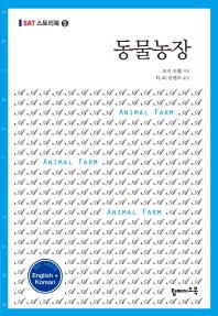 동물농장(영문 한글)(SAT 스토리북 5)