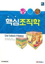 핵심조직학 (제2판)