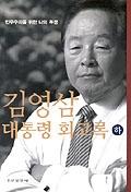 김영삼 대통령회고록(하)