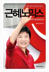 근혜노믹스