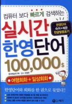 실시간 한영단어 100000(컴퓨터보다 빠르게 검색하는)