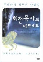 회전목마의 데드 히트(보급판)(무라카미 하루키 단편집)(포켓북(문고판))