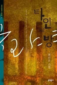 타인의 방(최인호 중단편 소설전집 1)