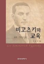 비고츠키와 교육(문화.역사적접근)