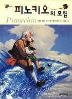 피노키오의 모험