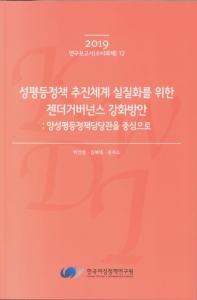 성평등정책 추진체계 실질화를 위한 젠더거버넌스 강화방안(2019연구보고서(수시과제) 12)