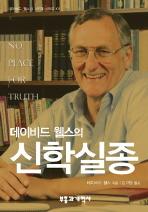 신학 실종(데이비드 웰스의 4부작 시리즈 1)