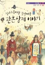 관혼상제 이야기(청사초롱이랑 꽃상여랑)(옛 물건으로 만나는 우리문화 10)(양장본 HardCover)