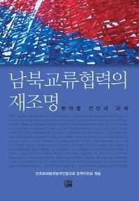 남북교류협력의 재조명: 분야별 진단과 과제