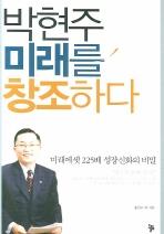 박현주 미래를 창조하다