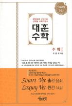 수학 1(새교육과정)(대훈수학)(양장본 HardCover)