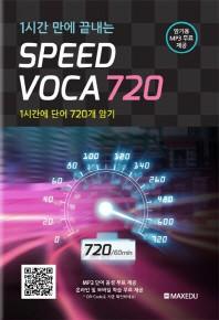 Speed Voca 720