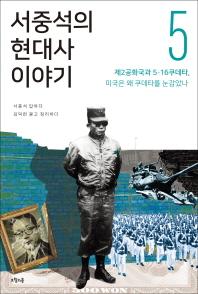 서중석의 현대사 이야기. 5: 제2공화국과 5ㆍ16 쿠데타, 미국은 왜 쿠데타를 눈감았나
