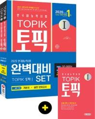 한국어능력시험 TOPIK(토픽) 완벽대비 SET 기본서+실전 모의고사(2020)(4판)(전2권)
