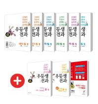 우등생 전과 초등 5-1 세트(2018)(전9권)