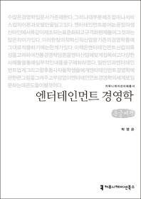 엔터테인먼트 경영학(큰글씨책)(커뮤니케이션이해총서)