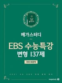 고등 국어 비문학 수능특강 변형 137제(2020)(2021 수능대비)(메가스터디 수능특강 변형N제)(2판)