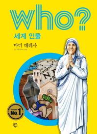 Who? 세계 인물: 마더 테레사
