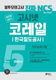 코레일 한국철도공사 직무능력시험 모의고사 5회분(2019)(봉투)