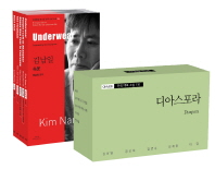 아시아 한국 대표 소설 110 세트. 10: 디아스포라(소세트)(바이링궐 에디션 한국 대표 소설)(전5권)