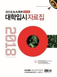 대성학원 정시모집 대학입시 자료집(2018)