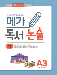 메가 독서 논술. A3(초등 1-2학년): 이웃과 직업(교과서 주제로 통하는)