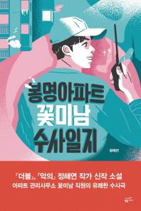 봉명아파트 꽃미남 수사일지(반양장)