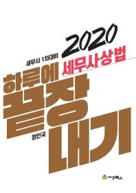 세무사 상법(2020)(하루에 끝장내기)