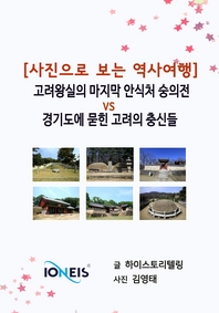 [사진으로 보는 역사여행] 고려왕실의 마지막 안식처 숭의전 vs 경기도에 묻힌 고려의 충신들