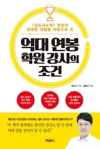 억대 연봉 학원 강사의 조건