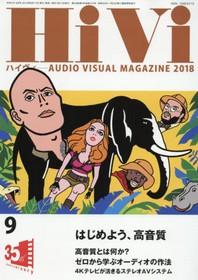 하이비 HIVI 2018.09