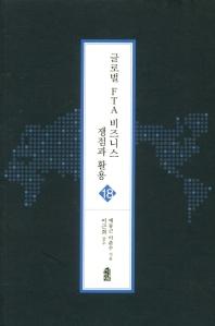 글로벌 FTA 비즈니스 쟁점과 활용. 18(글로벌 지역학)