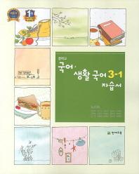 국어 생활국어 중3-1 자습서(노미숙)(2013)