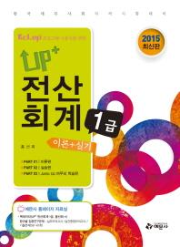 전산회계 1급 이론+실기(2015)(Up+)