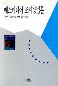 매스미디어 조사방법론(나남신서 98)