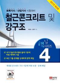 철근콘크리트 및 강구조(2015)(핵심시리즈 4)