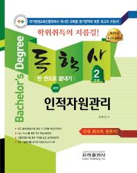 인적자원관리 한 권으로 끝내기(독학사 경영학 2단계)(2018)