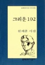 그리운 102(문학과지성 시인선 176)