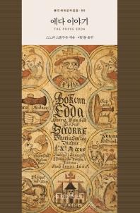 에다 이야기(을유세계문학전집 66)(양장본 HardCover)