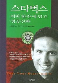 스타벅스 커피 한잔에 담긴 성공신화(개정판)