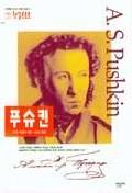 푸슈킨(한길로로로 041)
