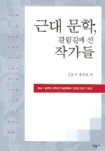 근대문학 갈림길에 선 작가들(탄생100주년문학인기념문학제논문집2001~2)
