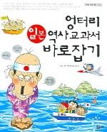 엉터리 일본역사 교과서 바로잡기