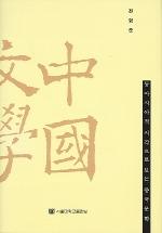 동아시아적 시각으로 보는 중국문학