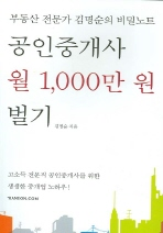 공인중개사 월 1000만원 벌기