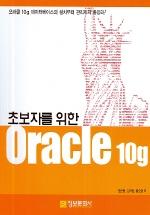초보자를 위한 Oracle 10g