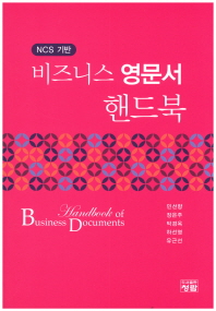 비즈니스 영문서 핸드북(NCS 기반)